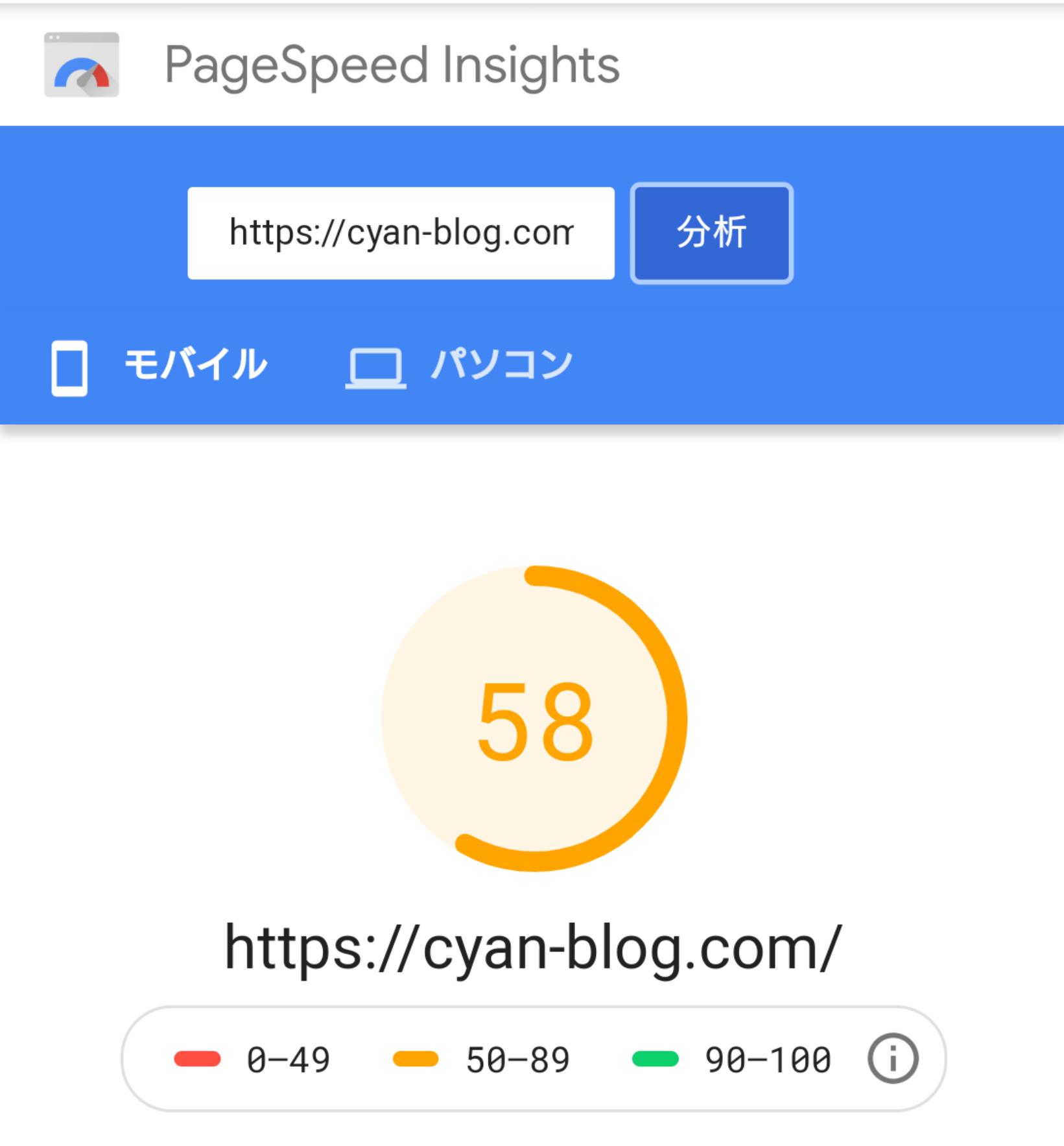 サイトスピード改善前(モバイル)