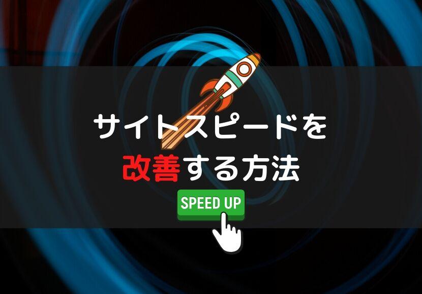 サイトスピードを改善する方法