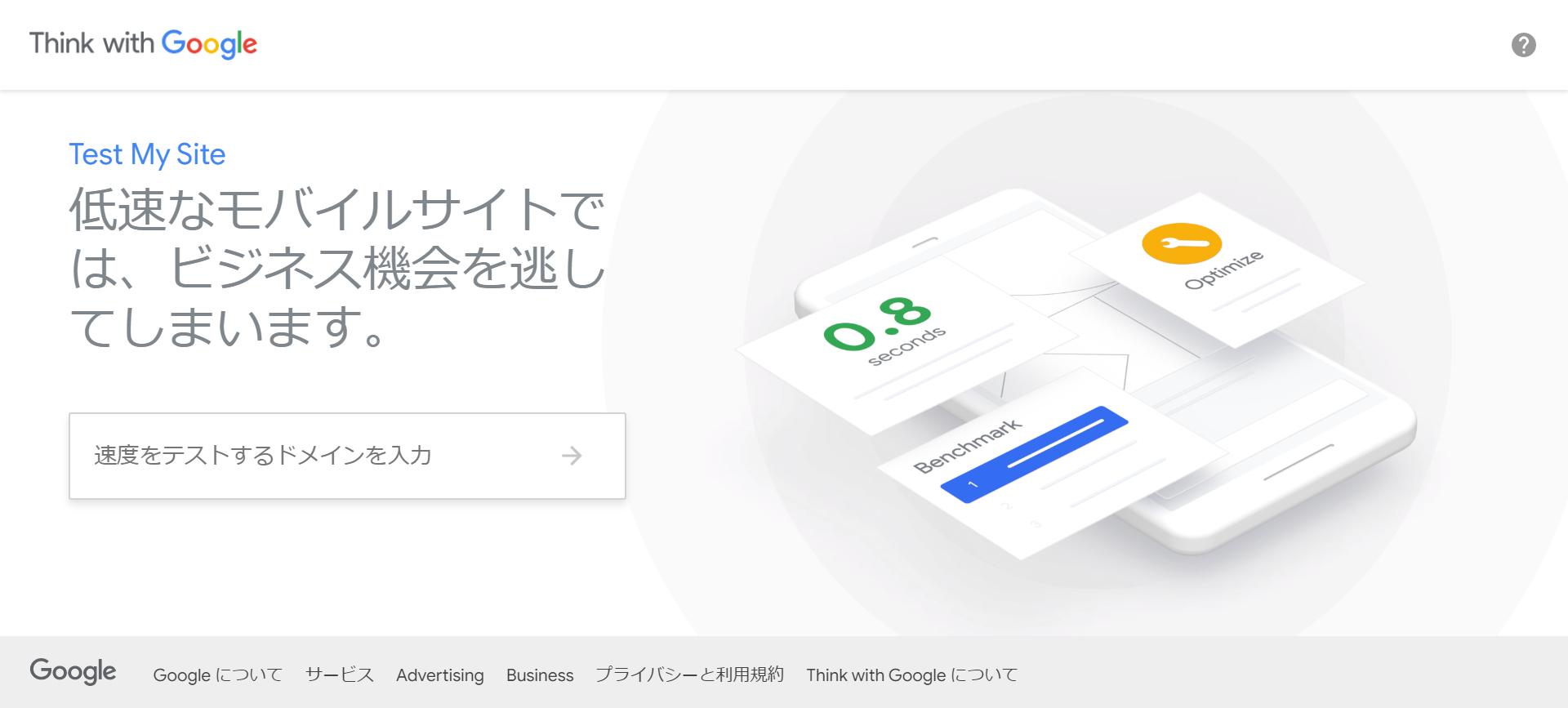 Test My Siteのトップ画面