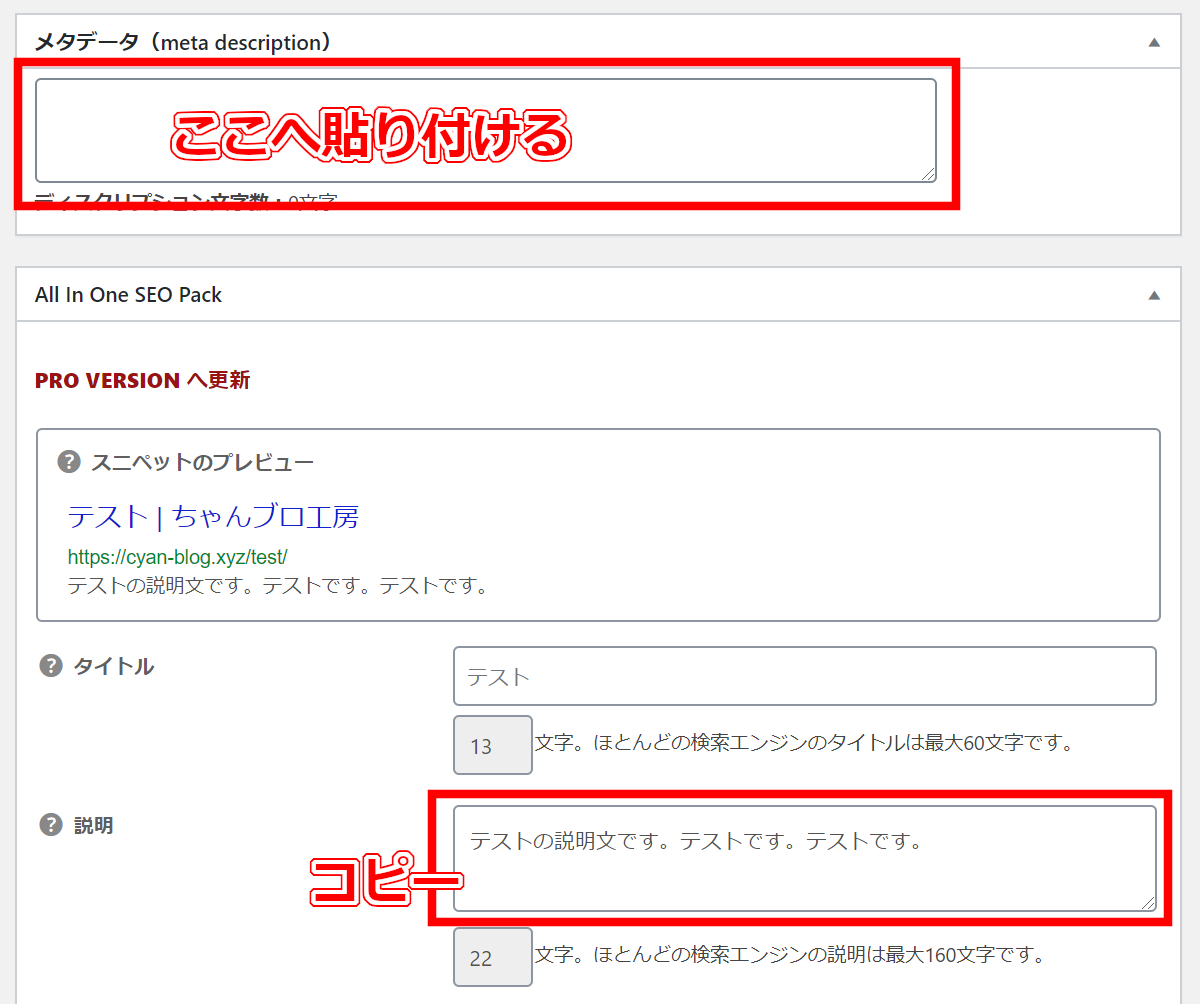All in One SEO Packの説明を賢威8のディスクリプションに変更