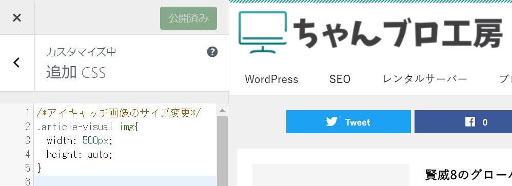 追加CSSでアイキャッチ画像のサイズを変更する