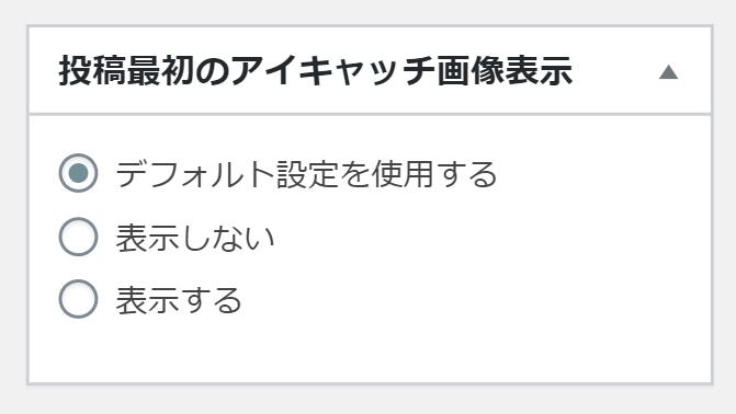 賢威8の投稿画面「アイキャッチ表示の設定」