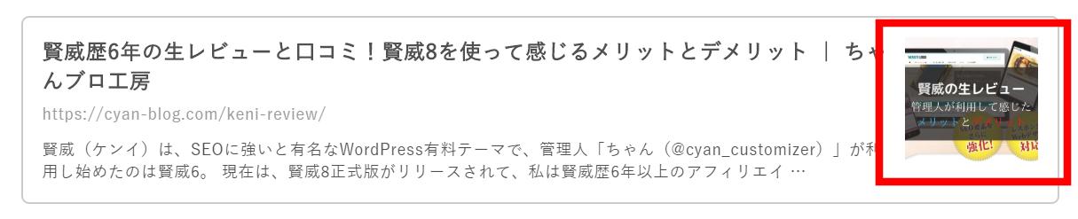 賢威8のリンクカードに表示されるアイキャッチ画像(PC表示)