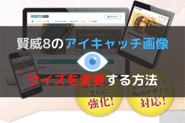 賢威8のアイキャッチ画像のサイズを変更する